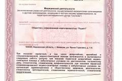 Радент лицензия 003