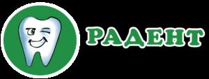 Стоматологическая клиника Радент - логотип